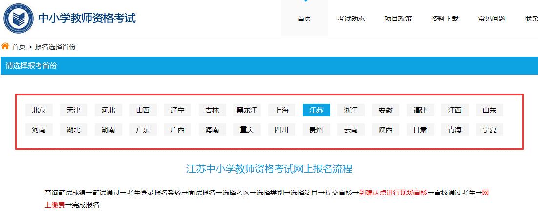 2019下半年江苏教师资格证面试准考证打印步骤