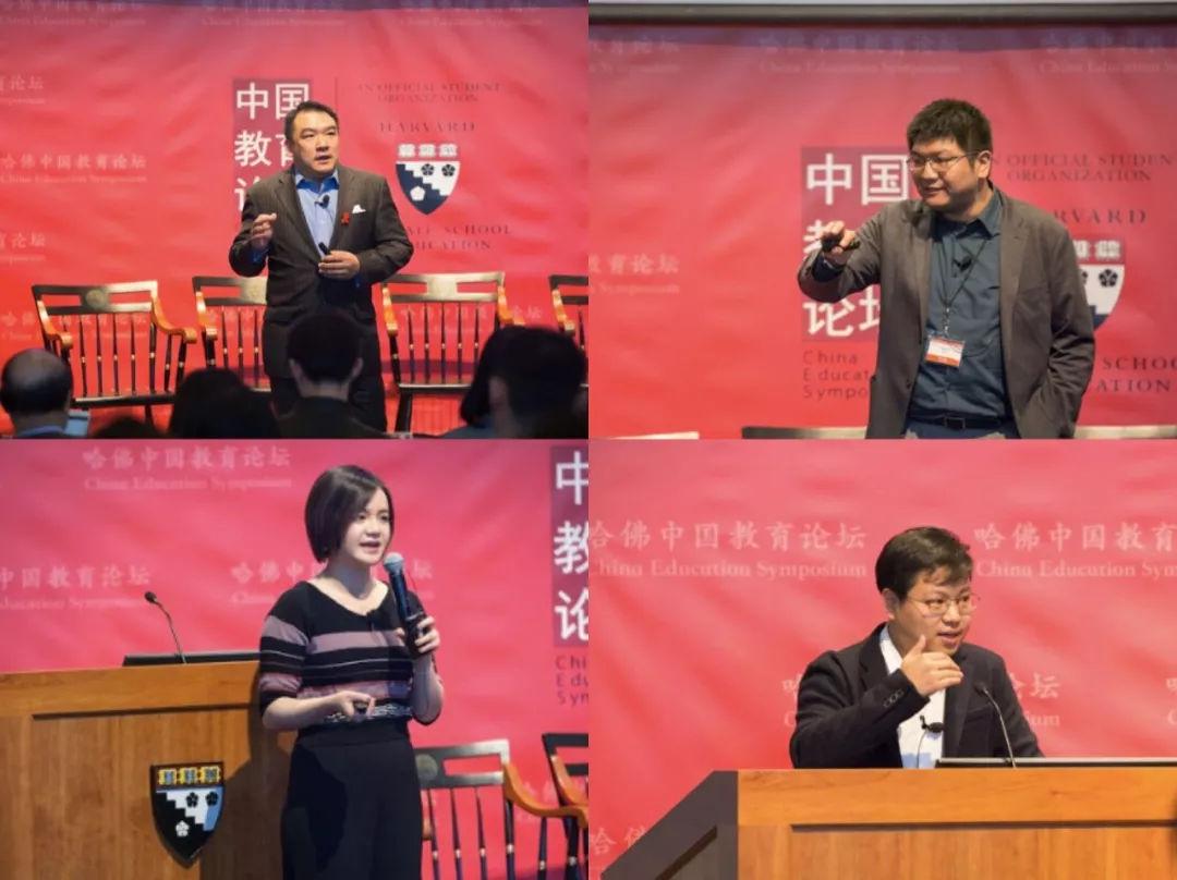 哈佛中国教育论坛于落幕,30余位教育大咖都说了什么?