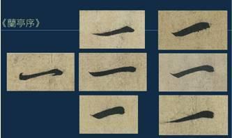 """亭序》一共写了七个""""一""""字,从文字笔画的角度说,这七个字全部相"""
