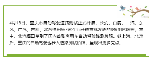 重庆开启自动驾驶路测,一口气发了8张牌照