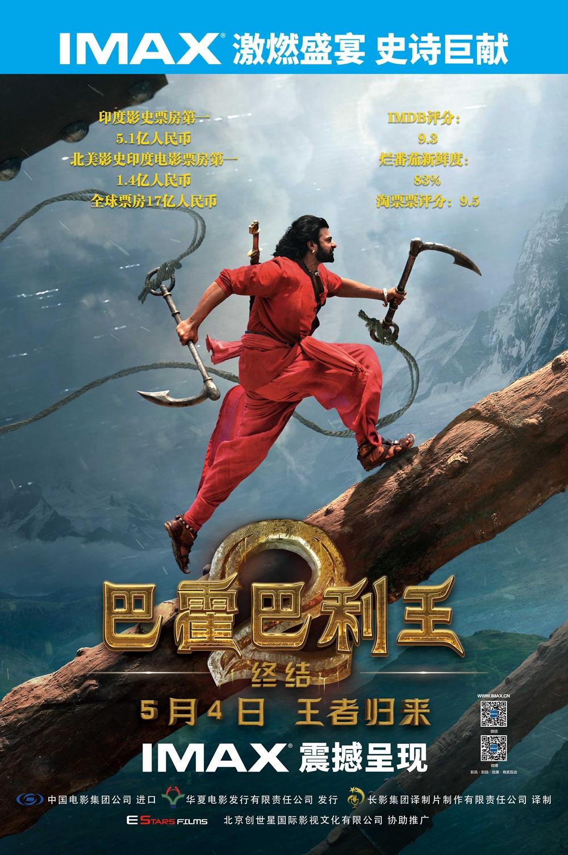 《巴霍巴利王2》发海报 印度影片首登中国imax影院