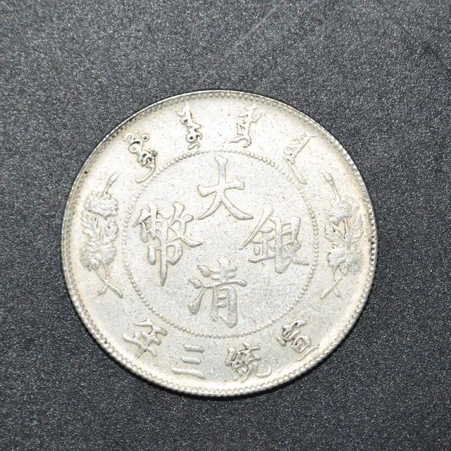 大清银币成为不少钱币收藏者的重要收藏方向