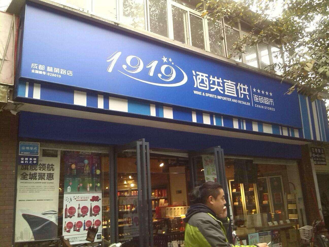 一季度净利607万元 1919转型酒类新零售服务商
