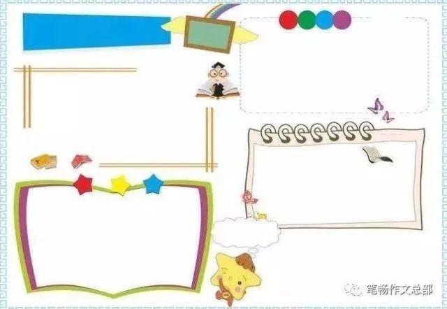 【五一劳动节手抄报】画手抄报步骤,卡通素材,边框