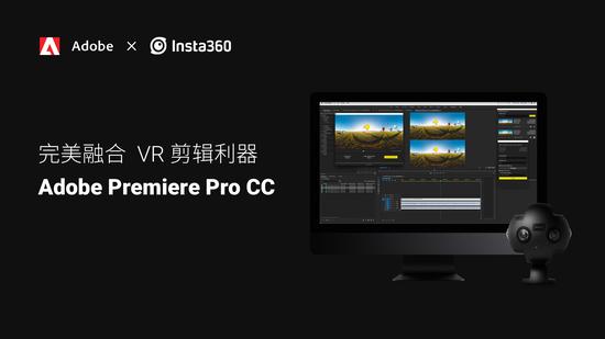 Adobe宣布与Insta360达成合作 共推Premiere全景插件