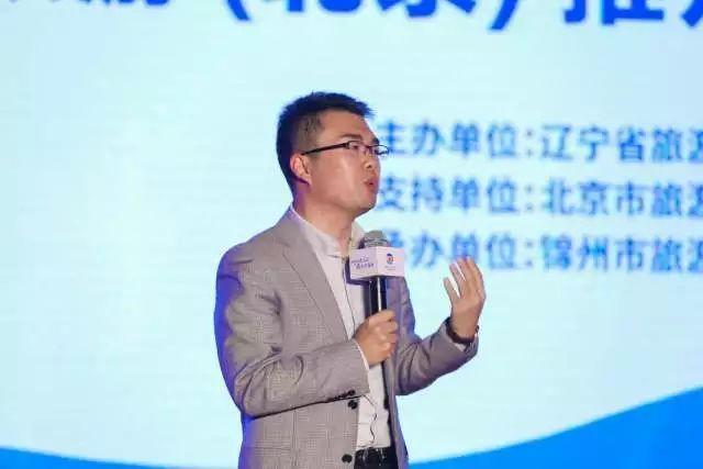 2018锦州旅游推介会暨原创内容计划启动仪式在京举行 TBO精选