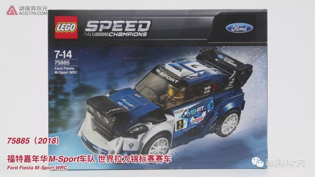 乐高LEGO超级赛车75885福特嘉年华M-Sport车队世界拉力锦标赛赛车