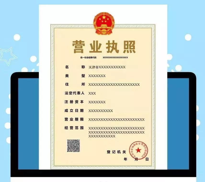 纸质营业执照二维码是公示系统的链接;电子营业执照通过手机程序出示