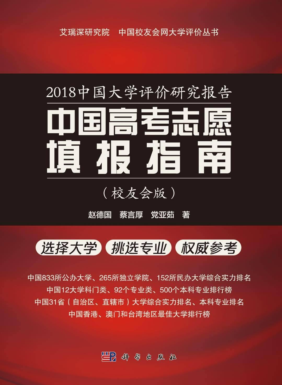 2018外國各范例最佳年夜學排名南京年夜學、清華年夜學、上海財經年夜學排列第一怎
