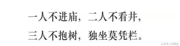 Image result for ä¸�äoo不进åo™ï¼ŒäoŒäoo不看äo•ï¼Œä¸‰äoo不抱树