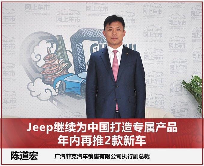 Jeep继续为中国打造专属产品 年内再推2款新车