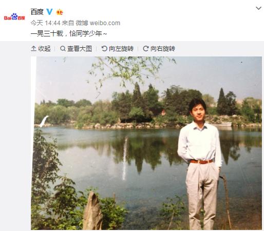 李彦宏向北大捐款6.6亿 青涩校园照和雷军两个画风