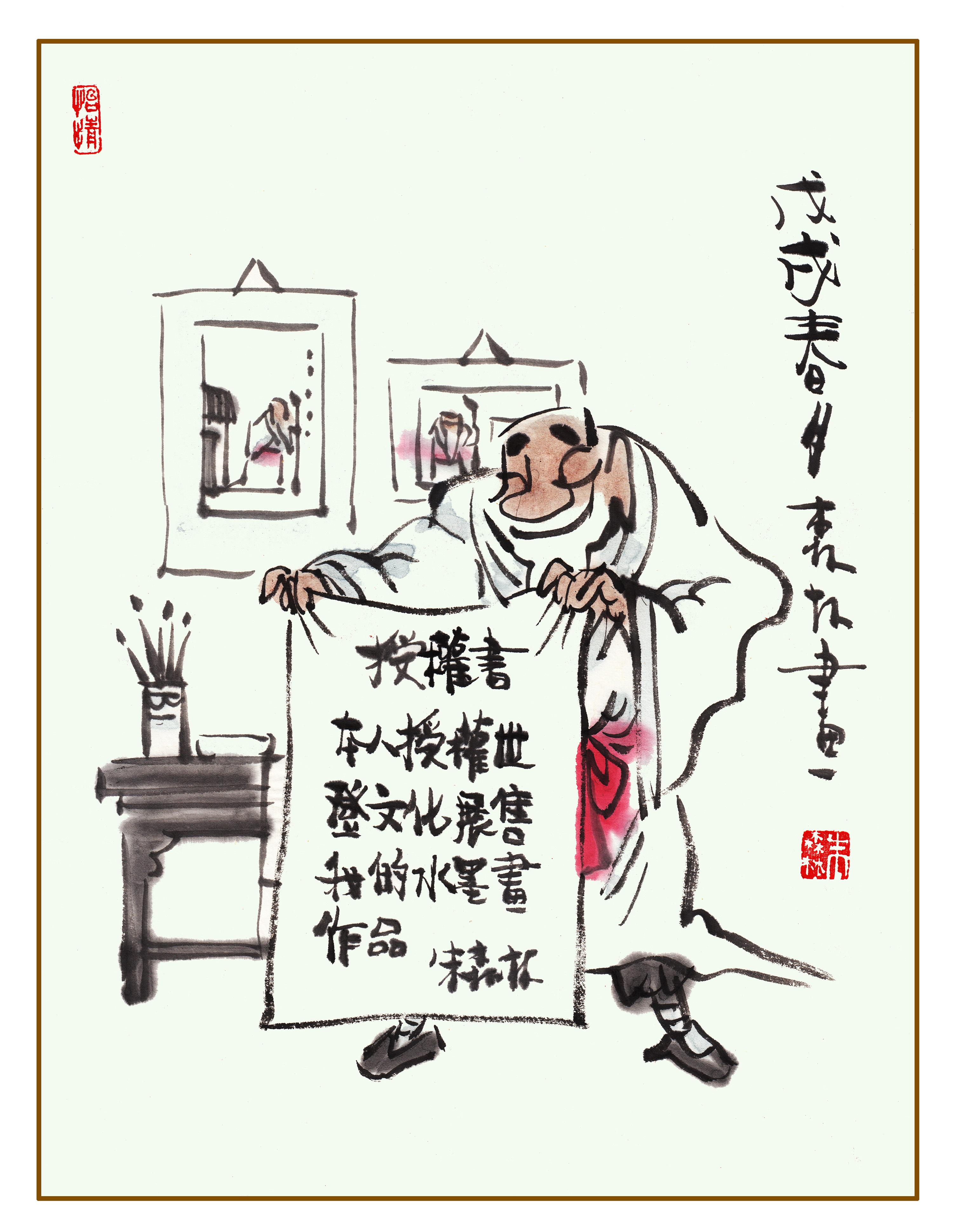 朱森林漫画之龘贤居坏老头系列展示