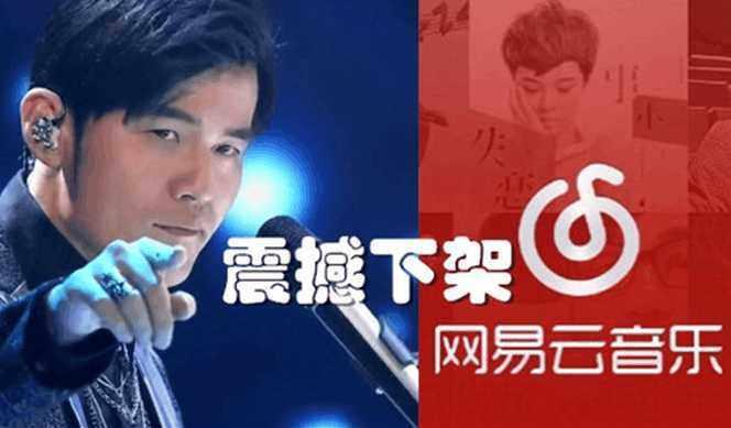 QQ音乐携手网易云