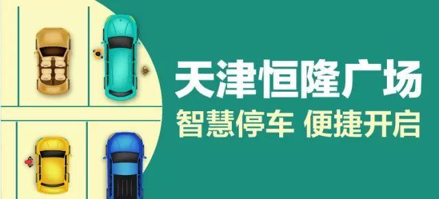智能停车系统全新上线 恒隆打造快速便捷新体验