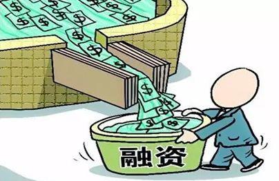 全资是什么意思_融资是什么意思,和集资有什么区别?-
