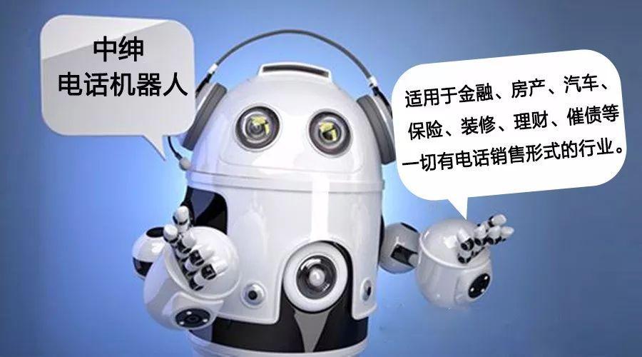 智能打电话,机器人哪家比较好 如何选择合适的智能电销机器人