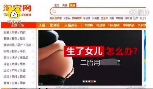 淘宝广告涉性别歧视 官方道歉:已下线并处罚商家