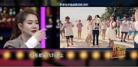 铉求婚视频_戚薇自曝被求婚细节,李承铉做的这件事让人哭笑不得!