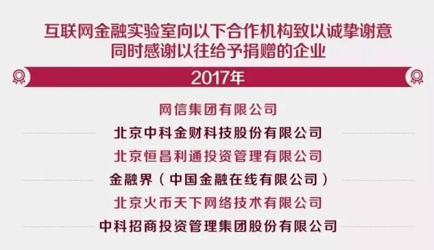【未央今日播报】清华大学成立区块链金融研