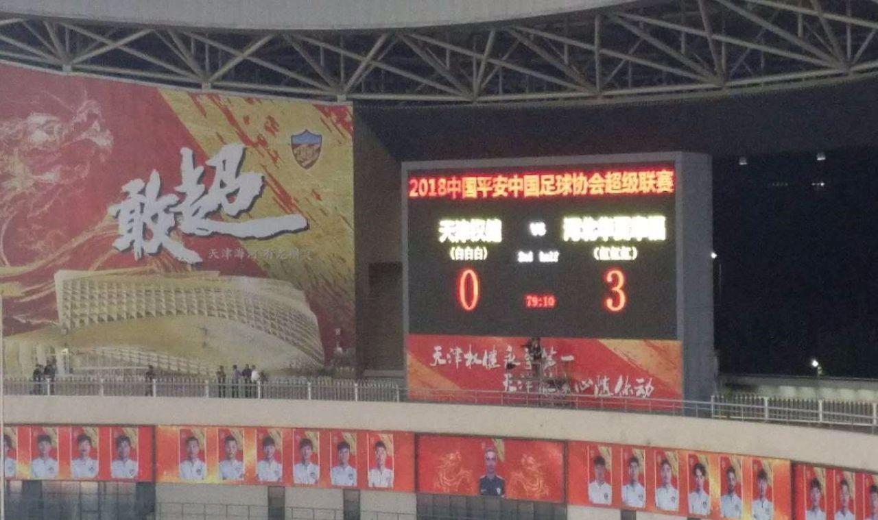 进球被吹,就再进三个!华夏幸福3比0战胜权健!拉维奇统治比赛-幸运飞艇微信群