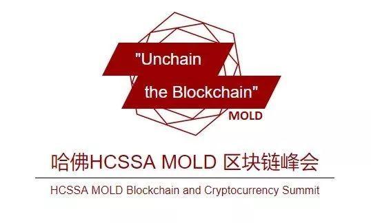 哈佛HCSSA区块链峰会 | 就在明天!