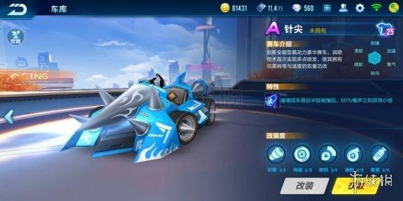 《QQ飞车手游》90天针尖改装技巧 针尖改装改满科技点数据