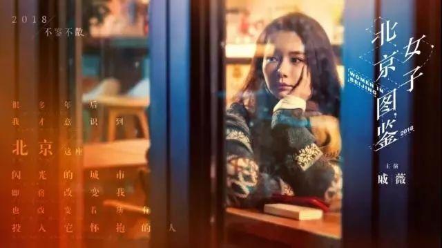 《北京女子图鉴》大结局:卢家凯最终虏获陈可芳心在一起