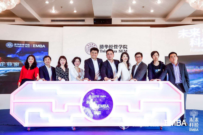 清华经管发布未来科技EMBA项目,助推科技驱动未来
