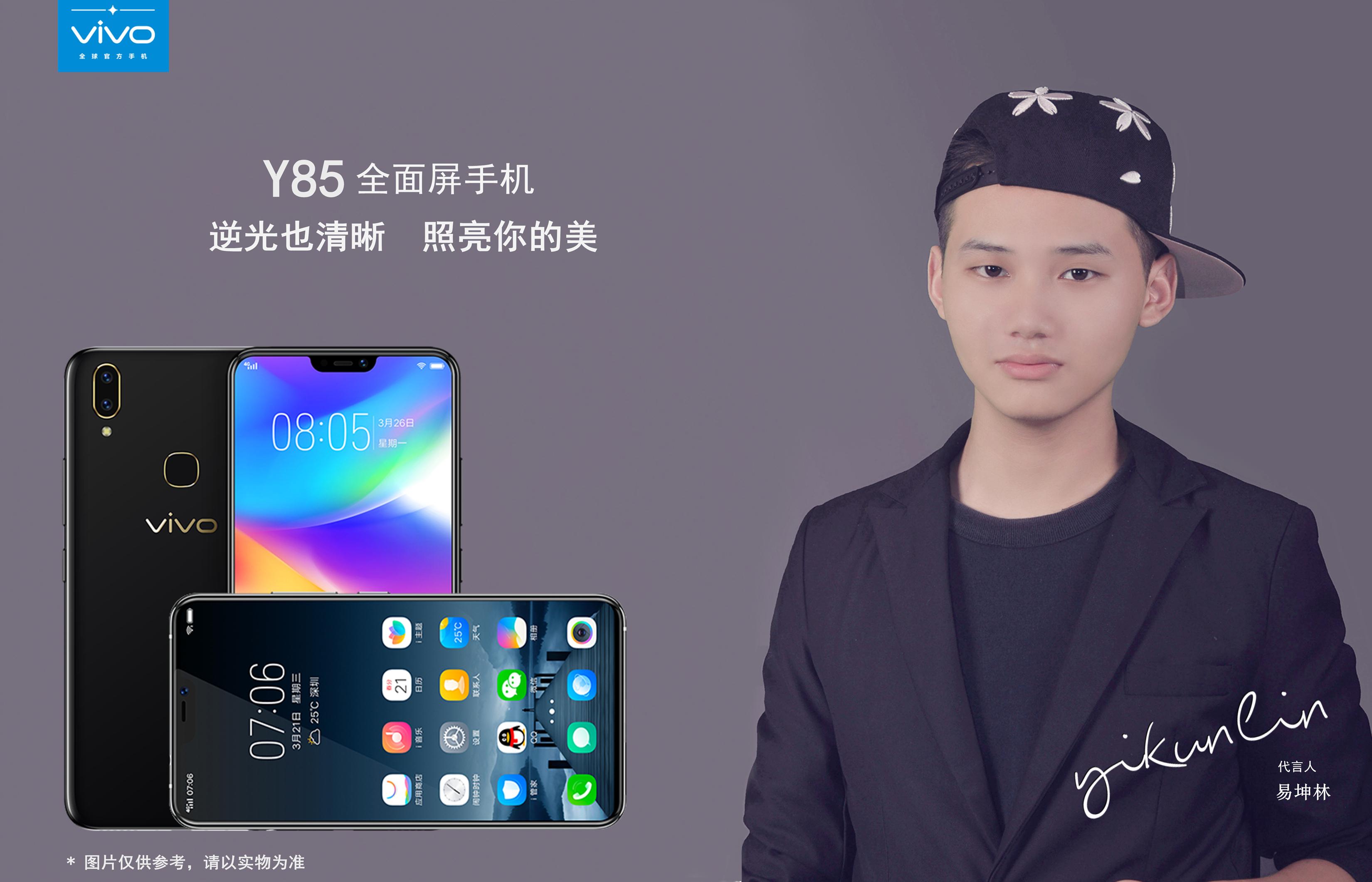 易坤林代言vivo Y85全面屏手机