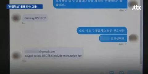 cnblue李正信发文:「请不要去碰航班在内的私人讯息!」