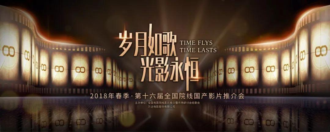 第十六届全国院线国产影片推介会:中国电影工业