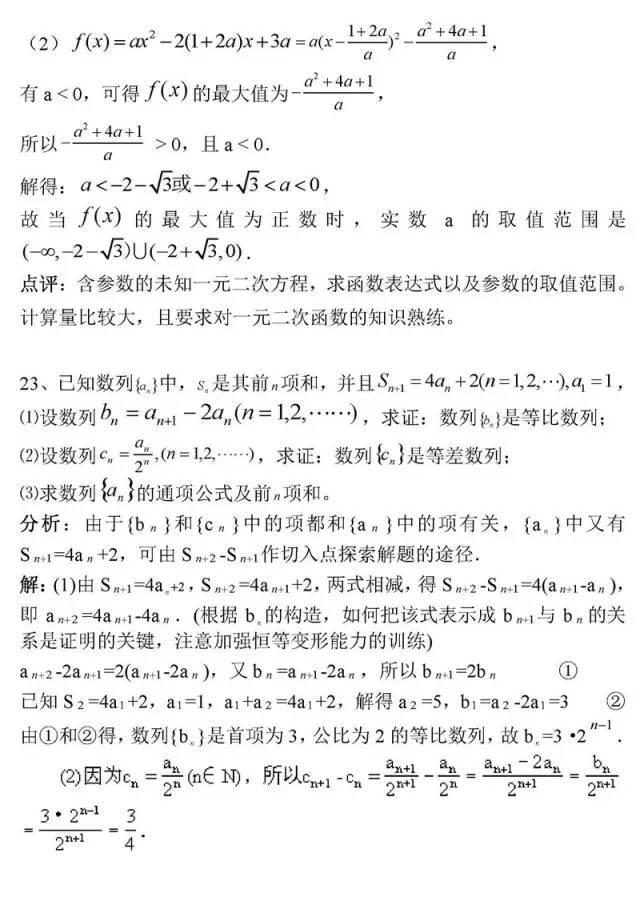 """【干货】高中数学效果上不去的""""九宗罪""""!附经典数学题50道(责编保举:高测验题jxfudao.com)"""
