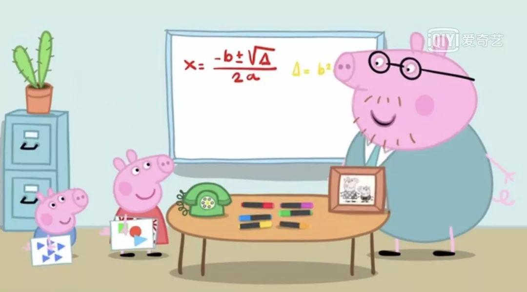 """加上猪爸爸介绍自己的工作是 """"用公式计算一些数字"""" 小编估计不是图片"""