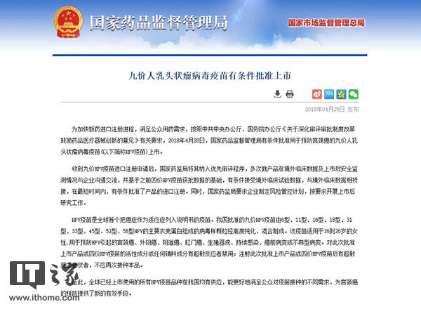 国家药监局有条件批准九价HPV疫苗上市-北京赛车信誉群
