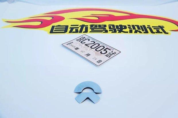 蔚来获北京自动驾驶道路测试牌照