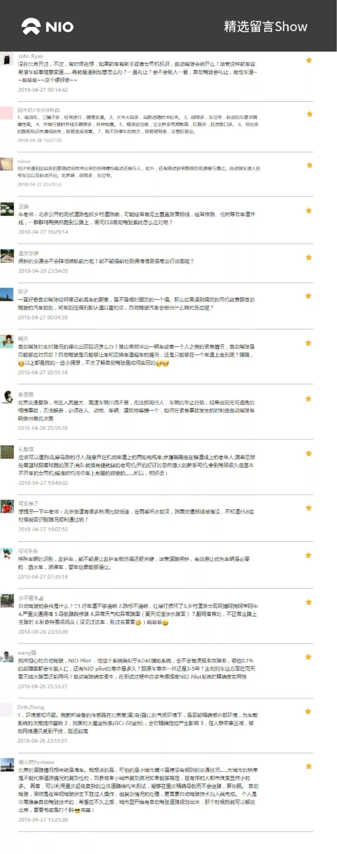 发榜 | 北京遇上自动驾驶