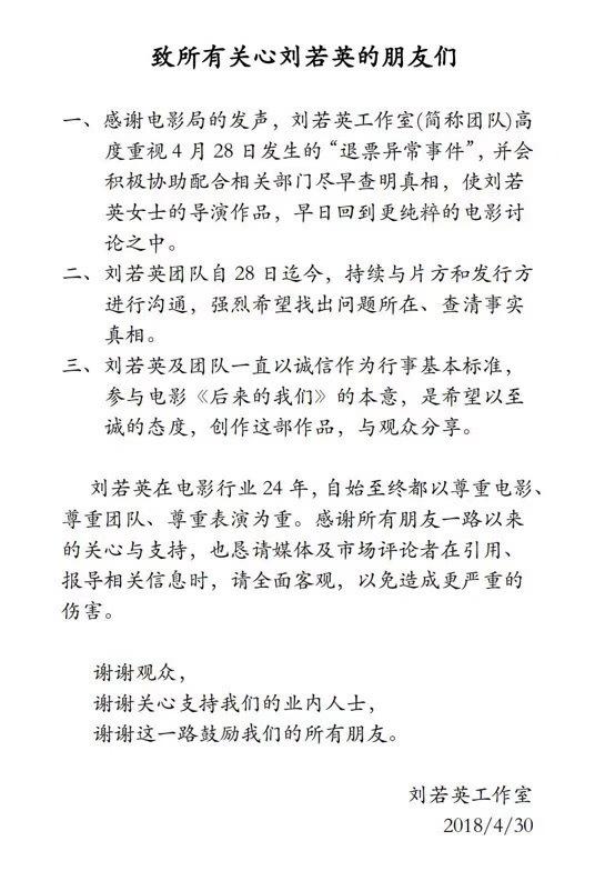 刘若英团队回应《后来》退票事件:积极配合调查