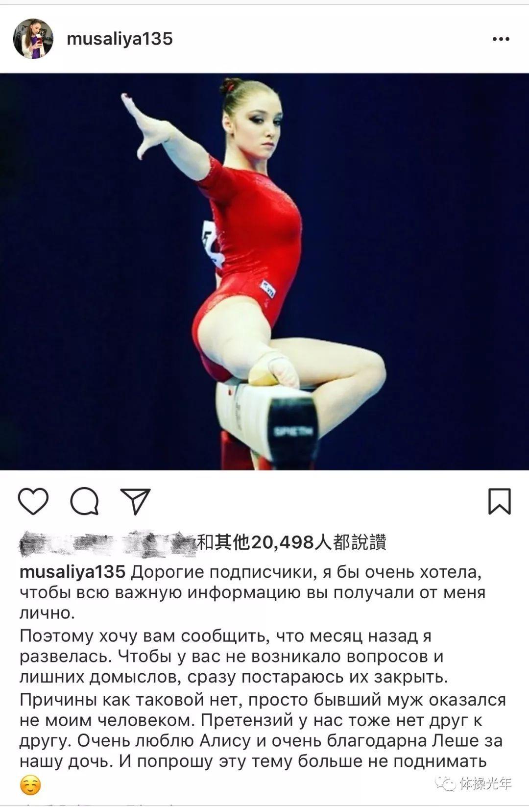 """体操奥运冠军穆斯塔芬娜宣布离婚:""""他已不是我的菜。"""""""