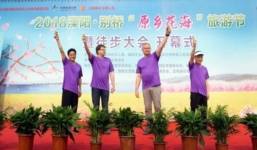"""2018溧阳-别桥""""原乡花海""""旅游节暨徒步大会举行"""