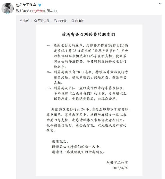 刘若英方回应退票事件,希望早日回归纯粹的电影!