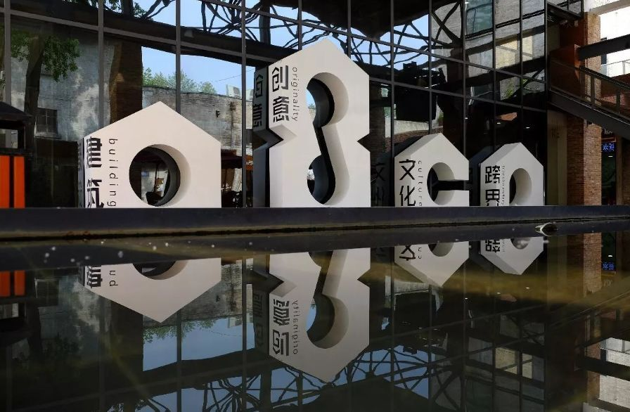 老钢厂设计创意产业园图片