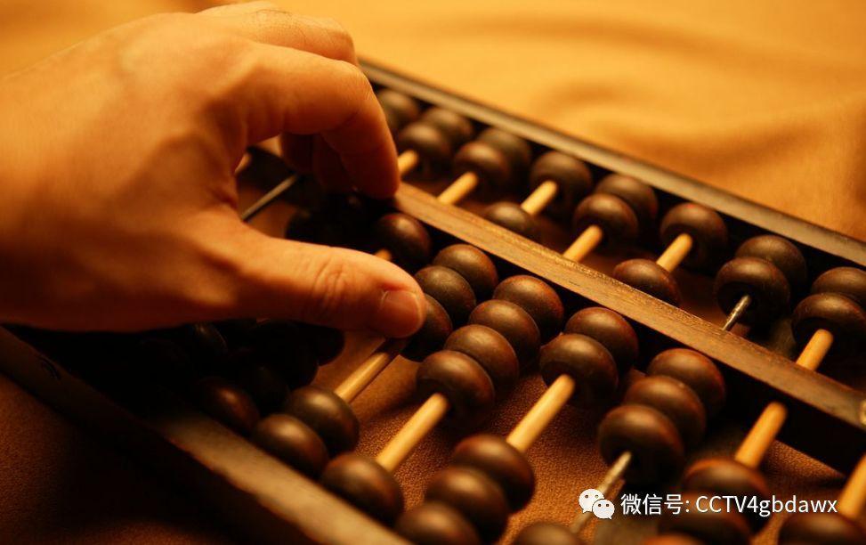 知识| 古代计量工具背后的文化之——算盘