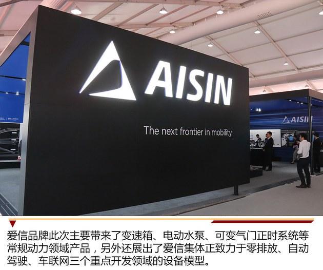 2018北京车展零部件区 自动驾驶唱主角