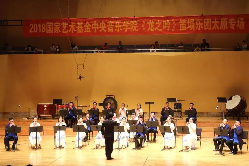 """古韵新声""""龙之吟"""" ——中央音乐学院""""龙之吟""""笛埙乐团全国巡演首站在山西成功上演"""