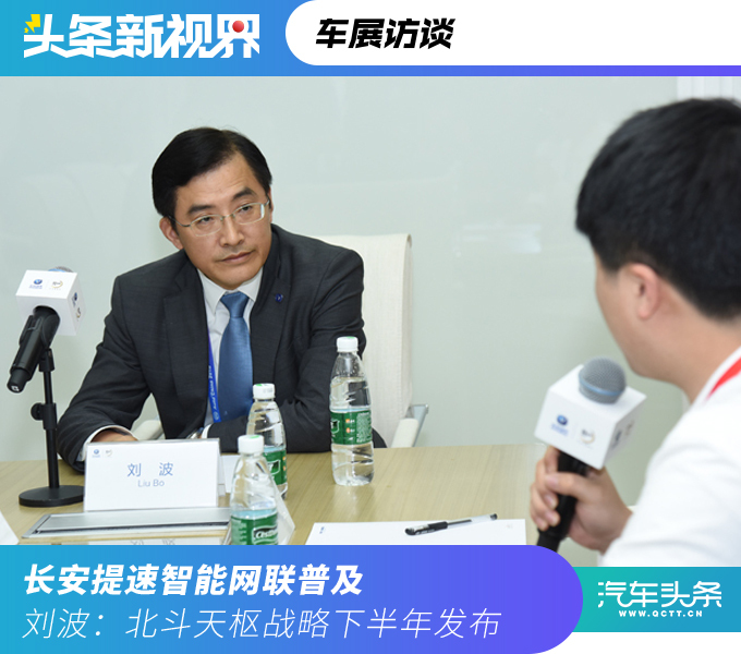 长安提速智能网联普及,刘波:北斗天枢战略下半年发布