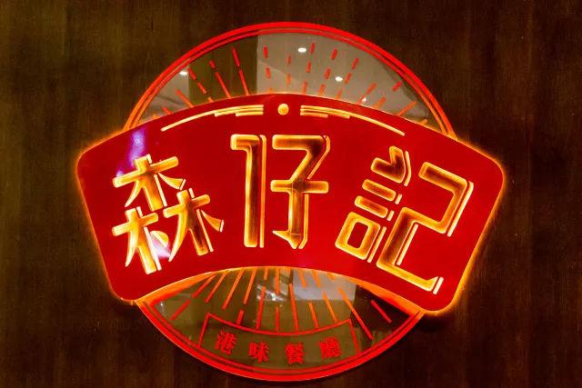 北京锋味餐厅人均消费_餐厅卡通图片