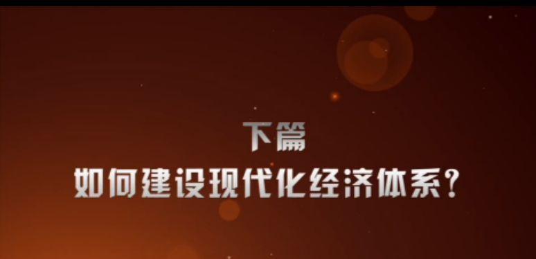 """听刘伟校长讲跨越""""中等收入陷阱""""的秘诀附视频"""
