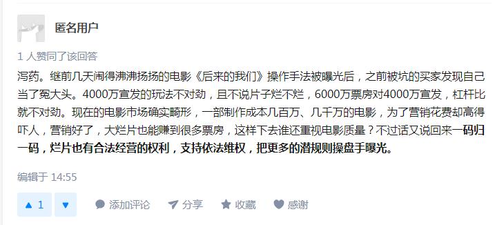 """3700万都花哪儿了?导演丁晟""""拨动""""光线传媒宣发费疑云"""