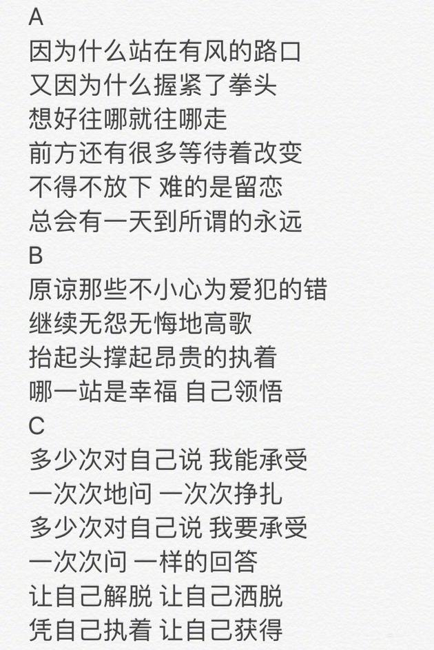 陈羽凡发新歌:原谅为爱犯的错 时隔一年后陈羽凡原谅白百何了?